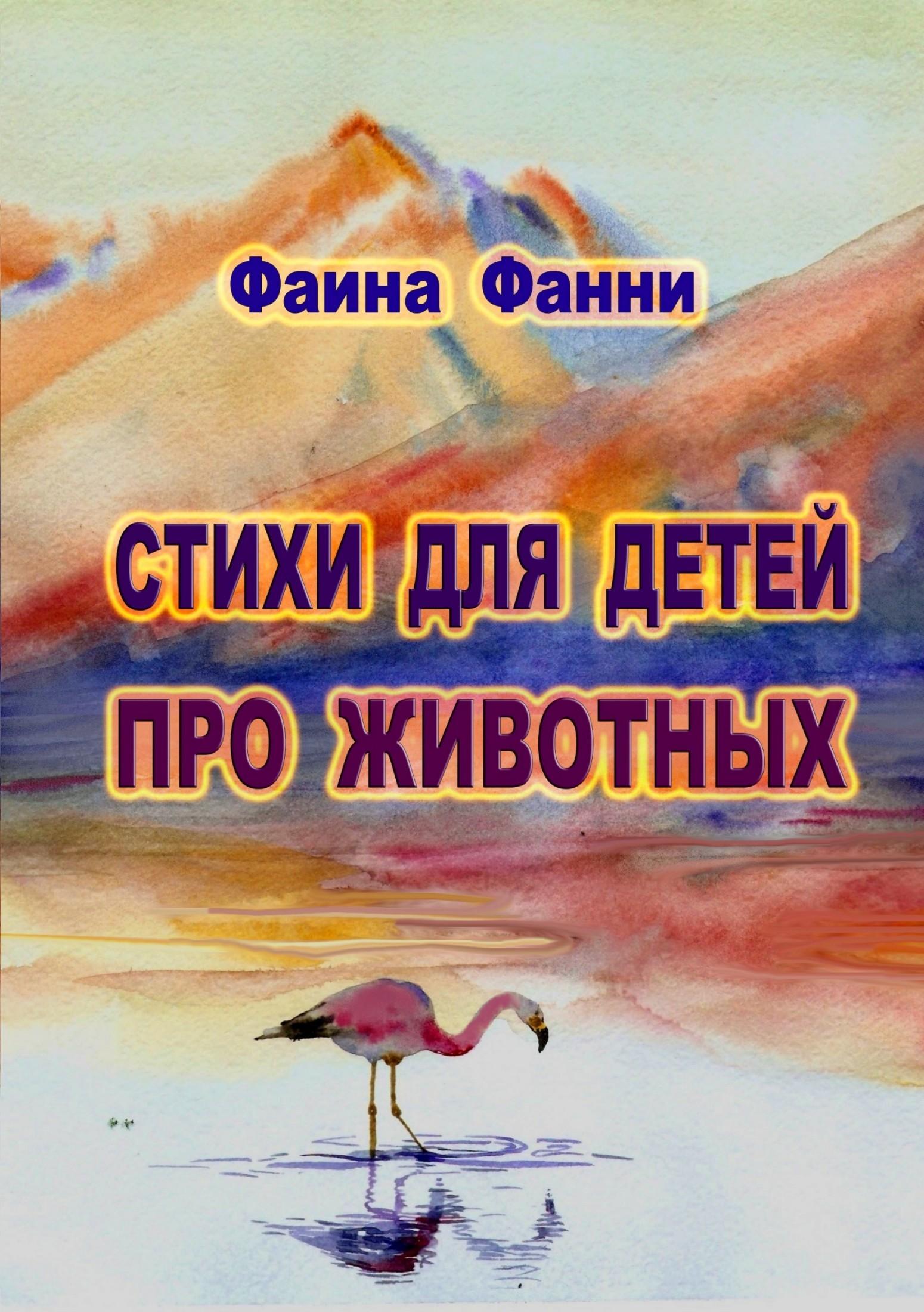Фаина Фанни Стихи для детей о животных фаина фанни стихи для детей про птиц