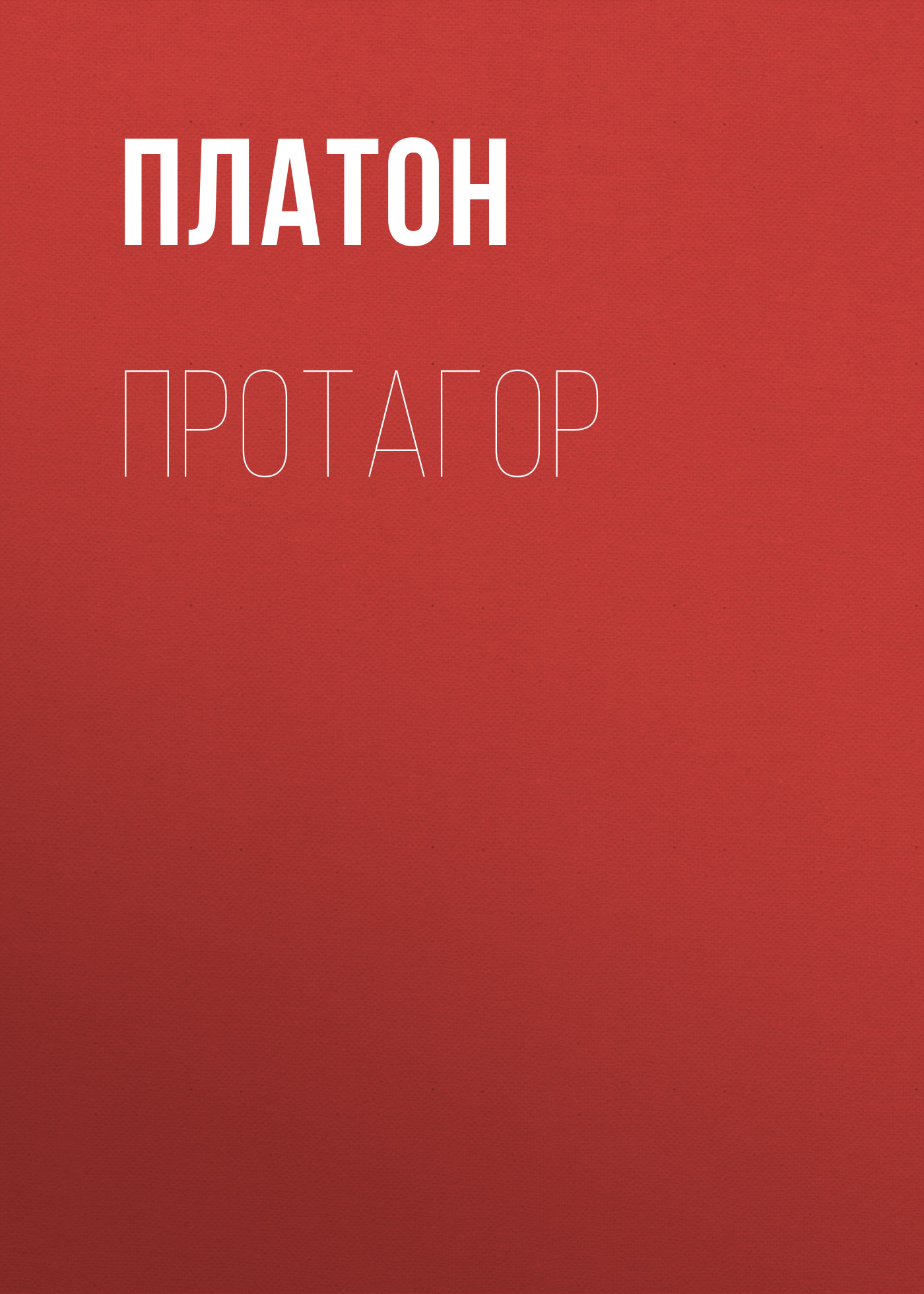 Платон Протагор платон протагор
