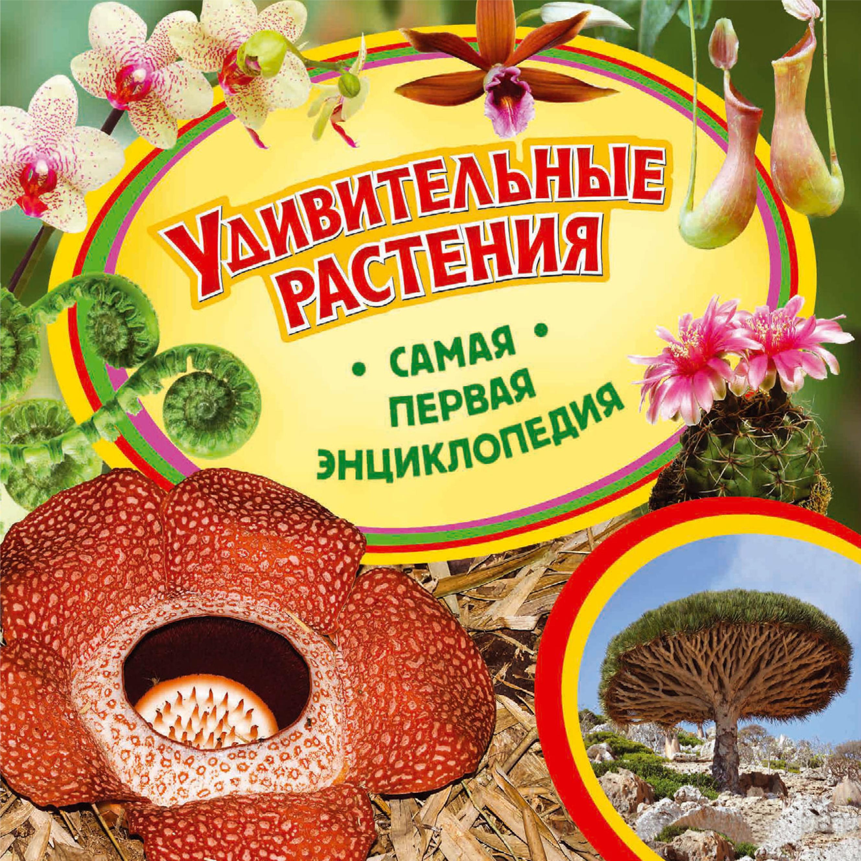 Ирина Травина Удивительные растения ирина травина тело человека