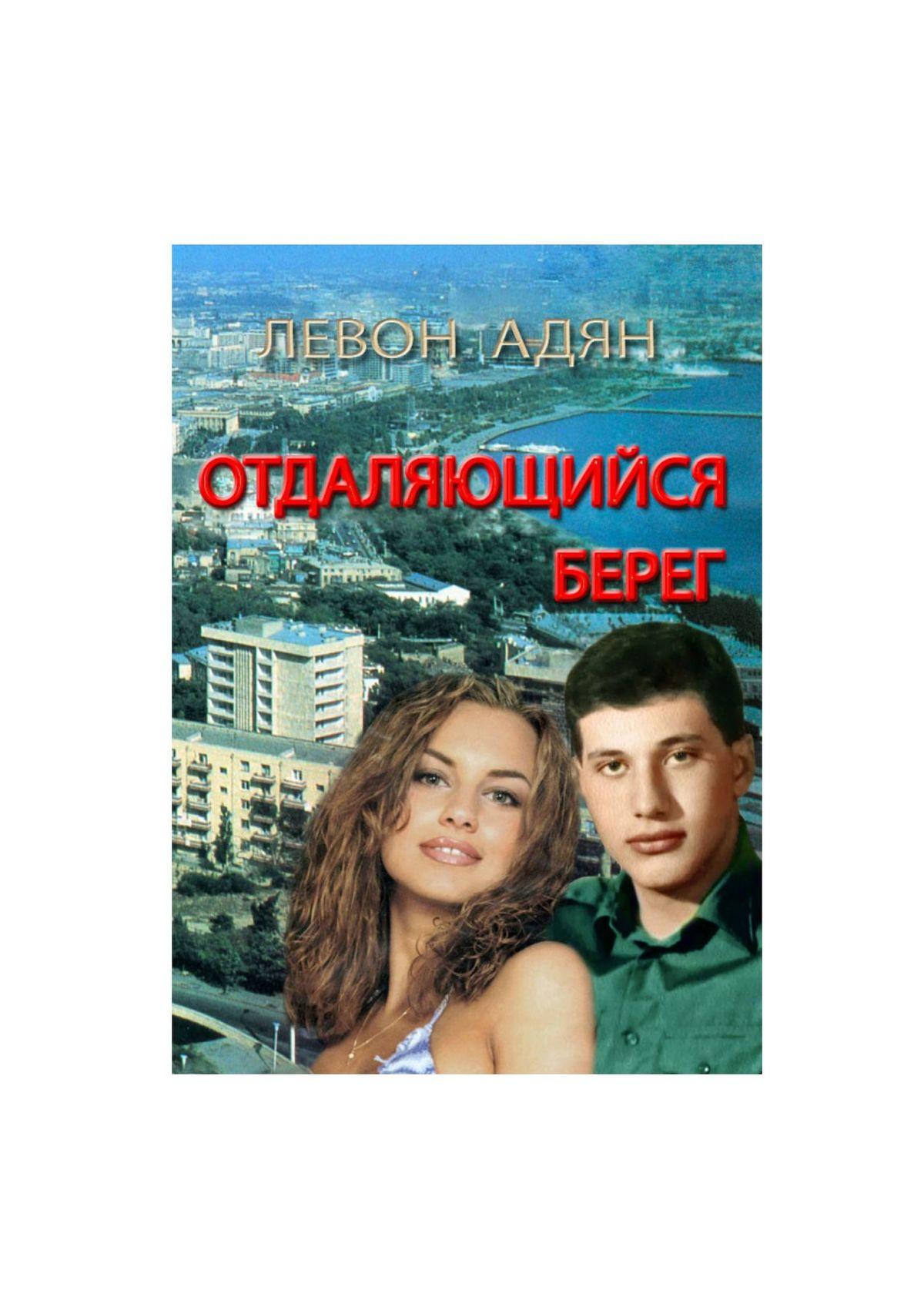 Левон Адян Отдаляющийся берег. Любовный роман тетрадь на пружине printio тетрадь аниме