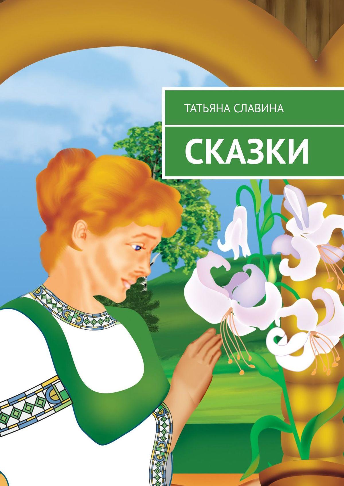 Татьяна Славина Сказки татьяна славина черный дар наследник старого колдуна