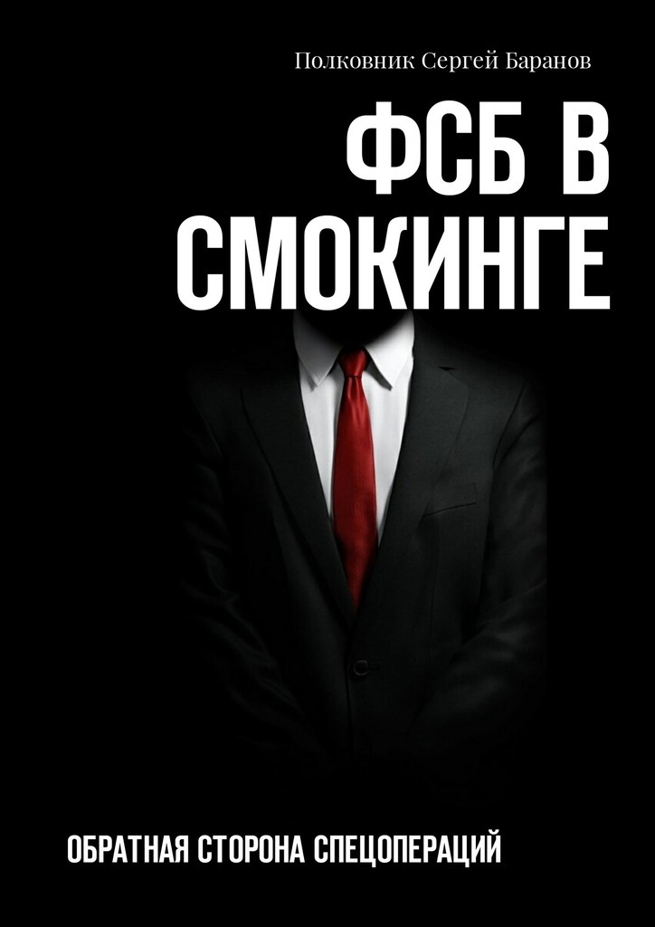 Полконик Серей Барано ФСБ смокине. Обратная сторона спецопераций