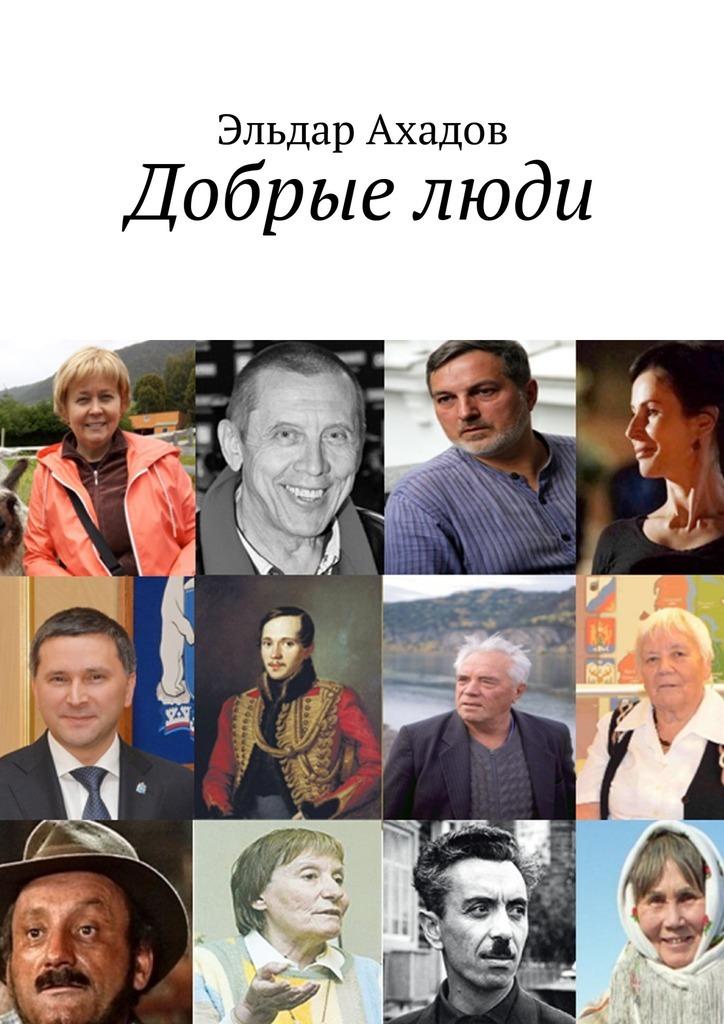 Эльдар Алихасович Ахадов Добрыелюди эльдар ахадов книга странствий том первый