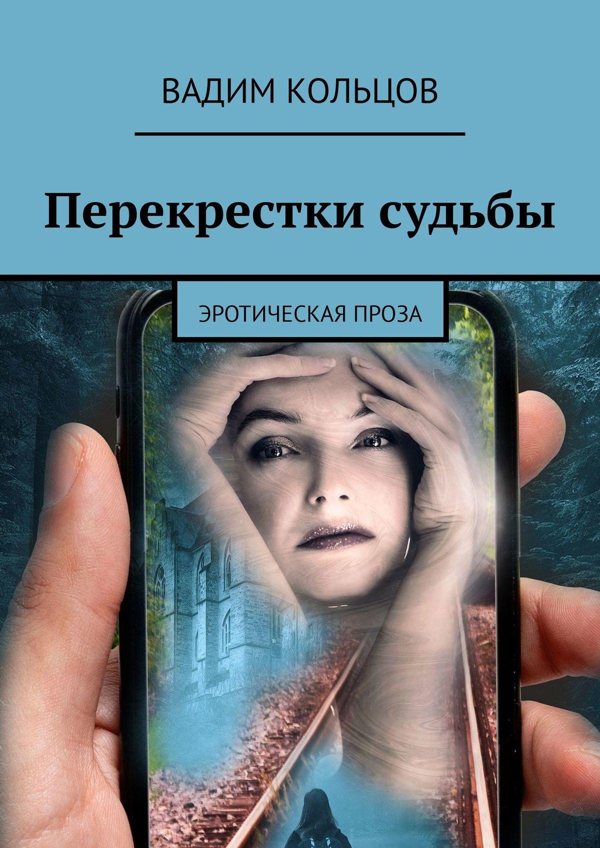 Вадим Кольцов Перекрестки судьбы. Эротическая проза перекрестки россии