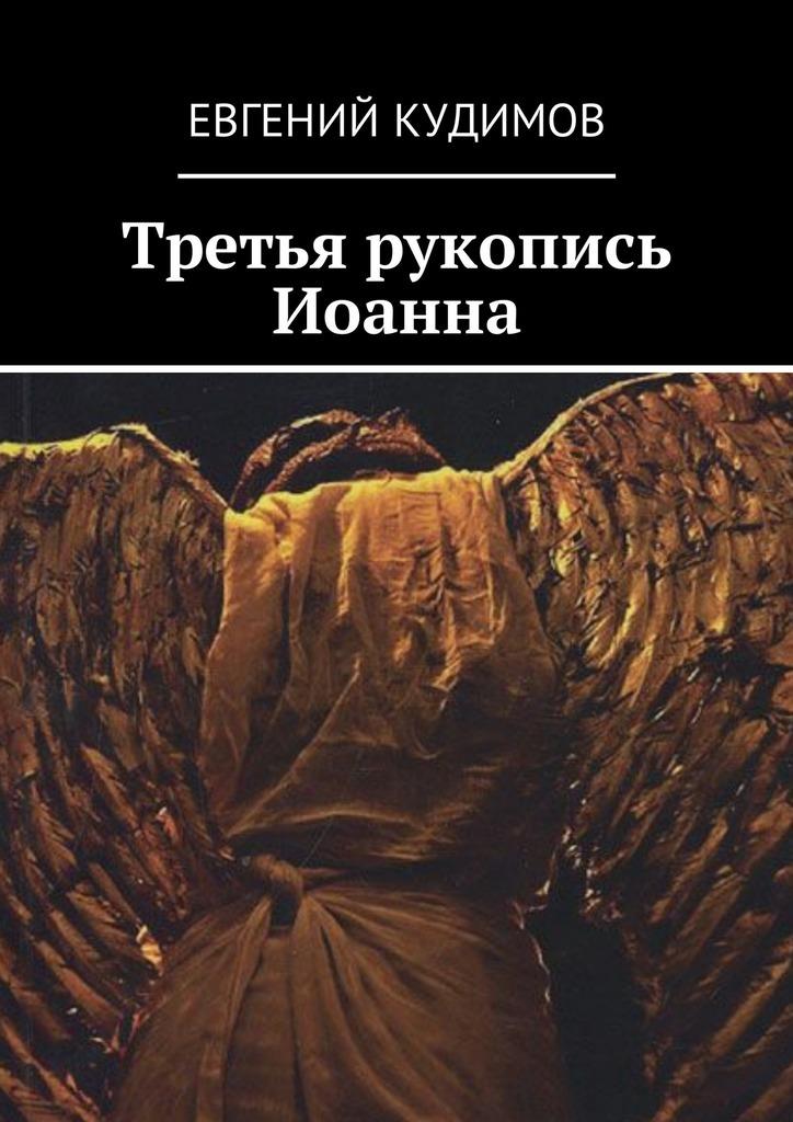 Евгений Кудимов Третья рукопись Иоанна евгений кудимов марсианская терапия