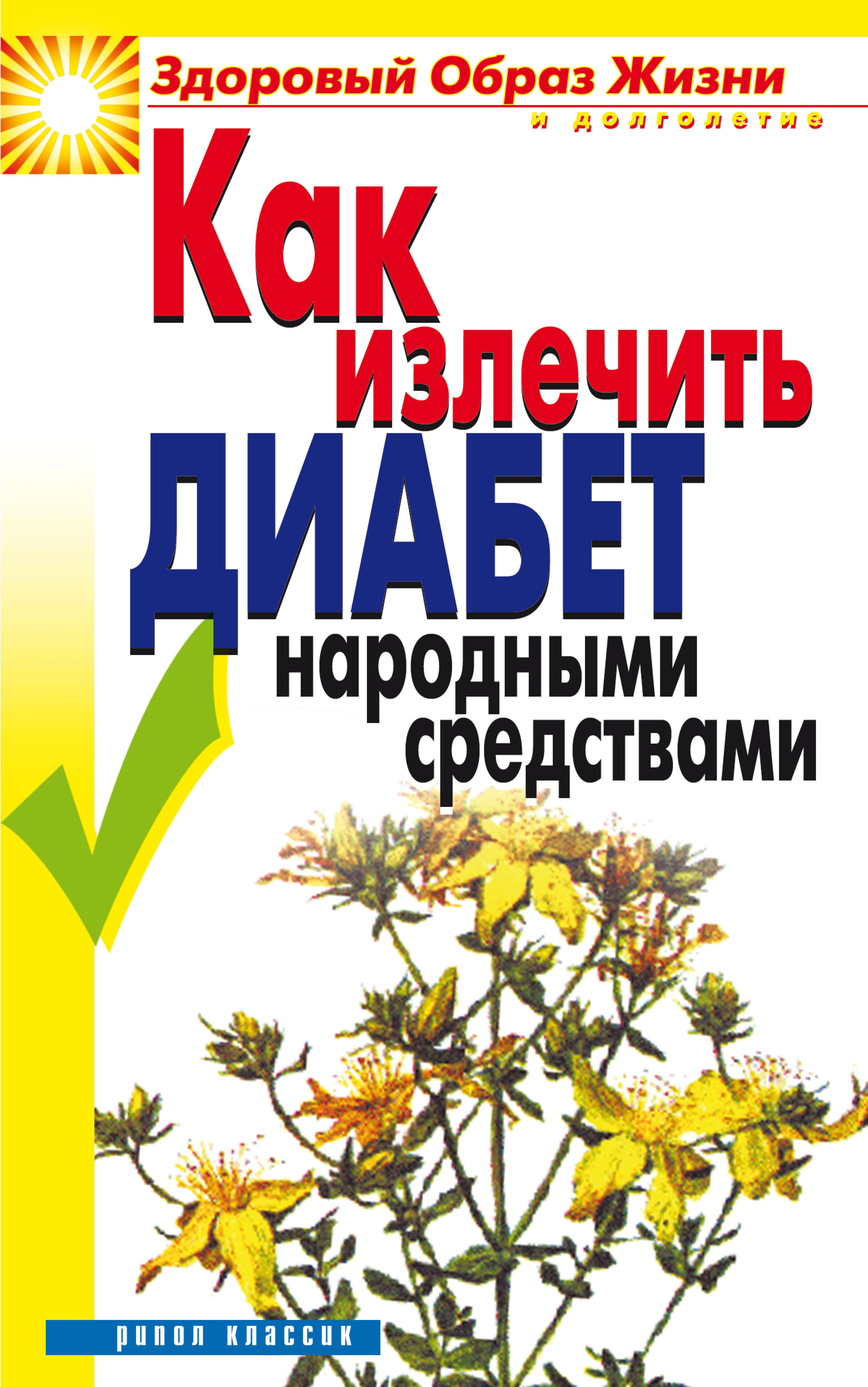 Кристина Ляхова Как излечить диабет народными средствами риту джайн победить диабет с помощью нетрадиционных методов лечения