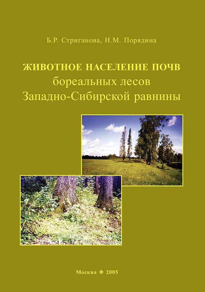 Б. Р. Стриганова Животное население почв бореальных лесов Западно-Сибирской равнины воробьева э ред эволюционные факторы формирования разнообразия животного мира