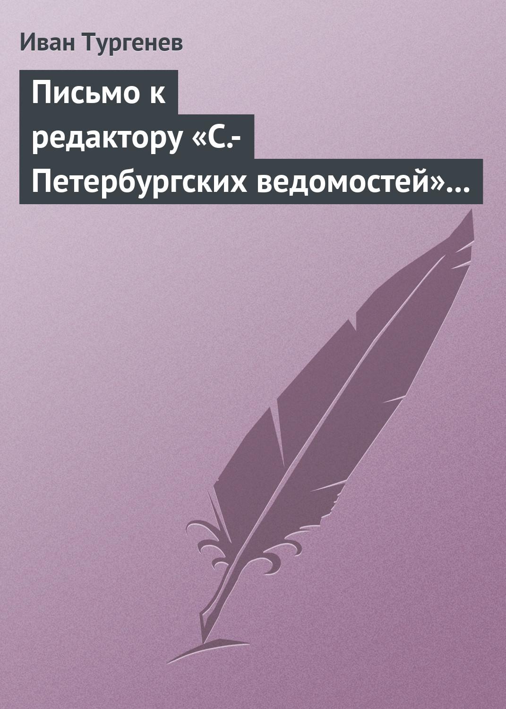 Иван Тургенев Письмо к редактору «С.-Петербургских ведомостей» 14 (26) февраля 1868 цены