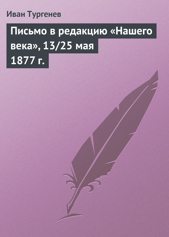 Иван Тургенев Письмо в редакцию «Нашего века», 13/25 мая 1877 г. цена