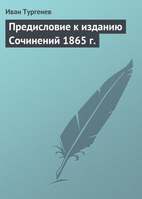 Иван Тургенев Предисловие к изданию Сочинений 1865 г. цена и фото