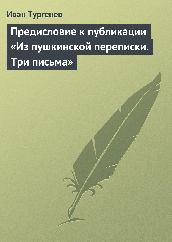 Иван Тургенев Предисловие к публикации «Из пушкинской переписки. Три письма»