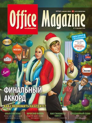 Отсутствует Office Magazine №12 (46) декабрь 2010 цена 2017