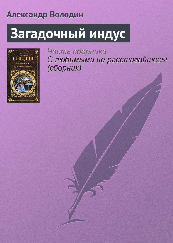 Александр Володин Загадочный индус фокусы маэстро с платком