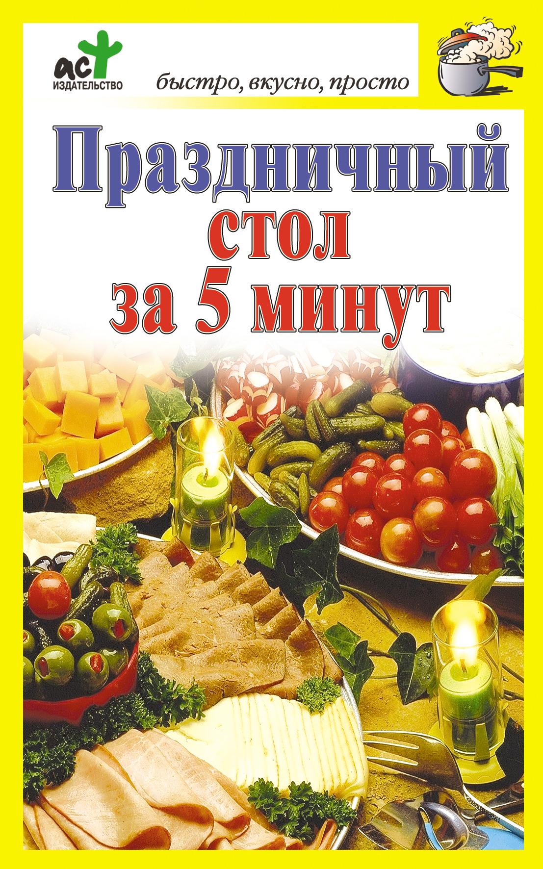Отсутствует Праздничный стол за 5 минут наталья данилова диабетическое питание за 30 минут быстро вкусно полезно