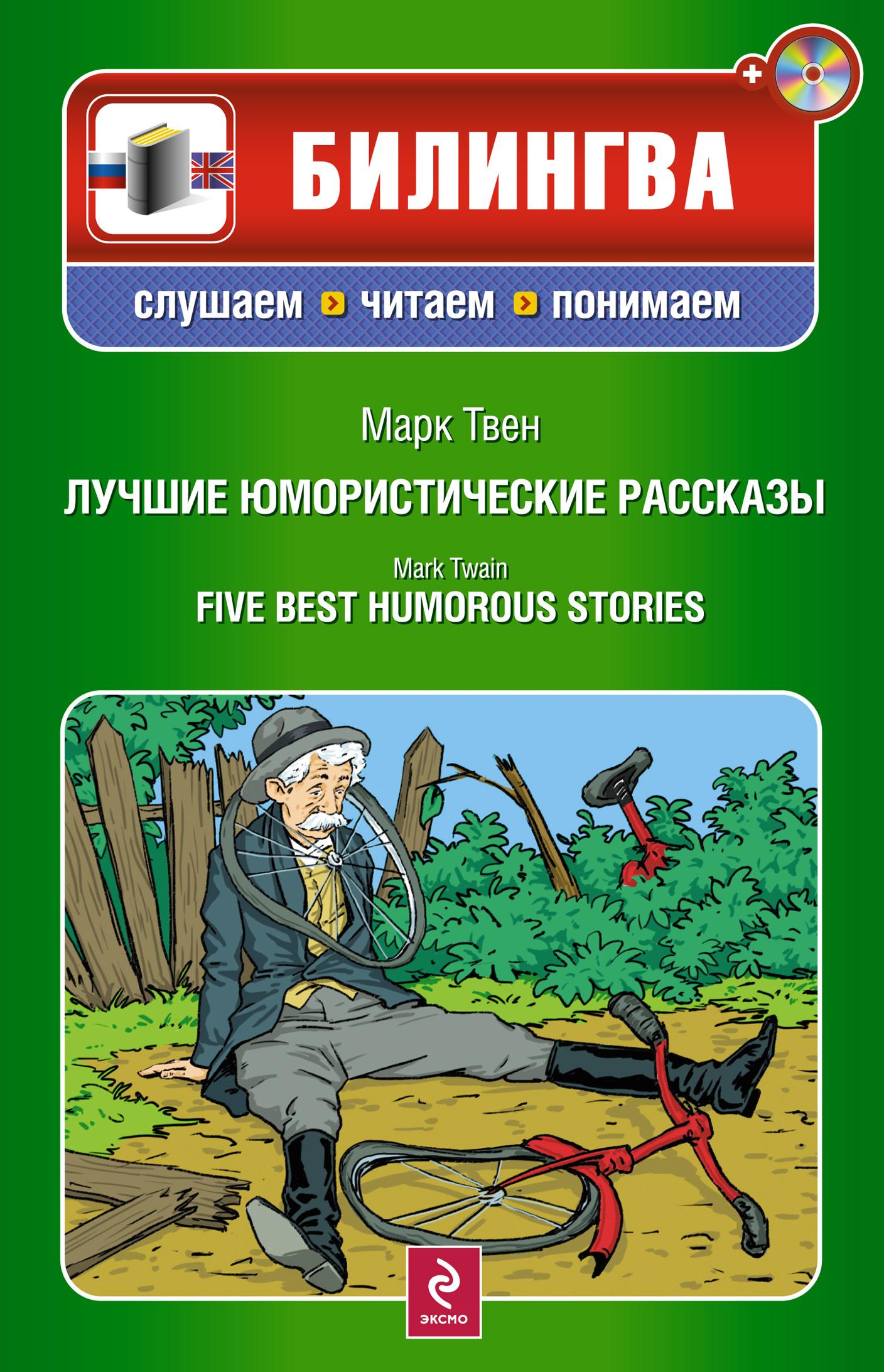 Марк Твен Лучшие юмористические рассказы / Five Best Humorous Stories (+MP3) марк твен 5 best humorous stories 5 лучших юмористических историй