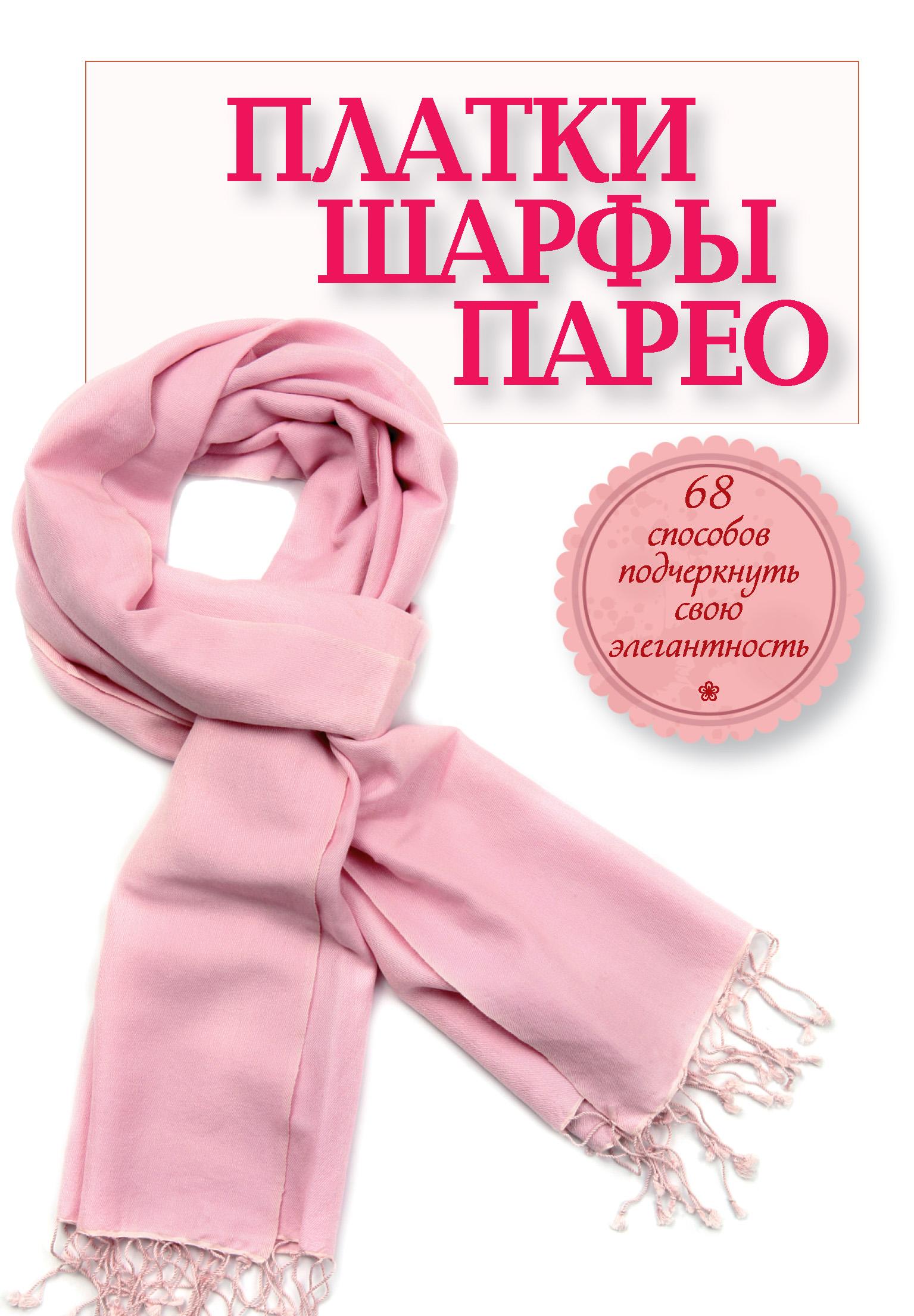 Отсутствует Платки, шарфы, парео. 68 способов подчеркнуть свою элегантность шарфы foxtrot шарф