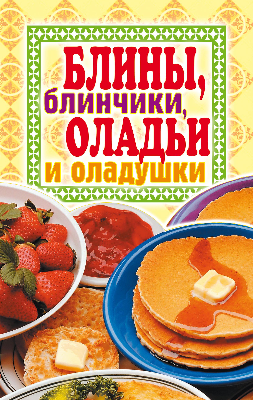 Виктор Зайцев Блины, блинчики, оладьи и оладушки любимые блины блинчики вафли оладушки