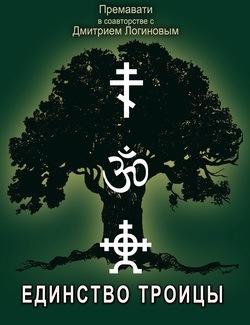 Единство Троицы и суть сил единства