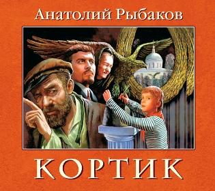 Кортик ( Анатолий Рыбаков  )