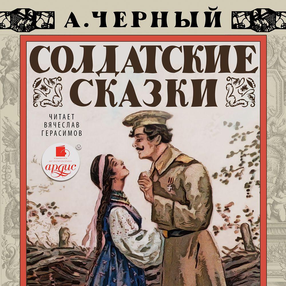 Саша Чёрный Солдатские сказки солдатские сказки