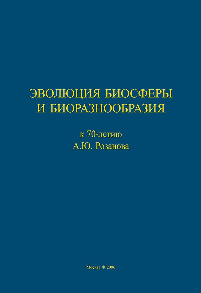 Сборник статей Эволюция биосферы и биоразнообразия. К 70-летию А. Ю. Розанова цена