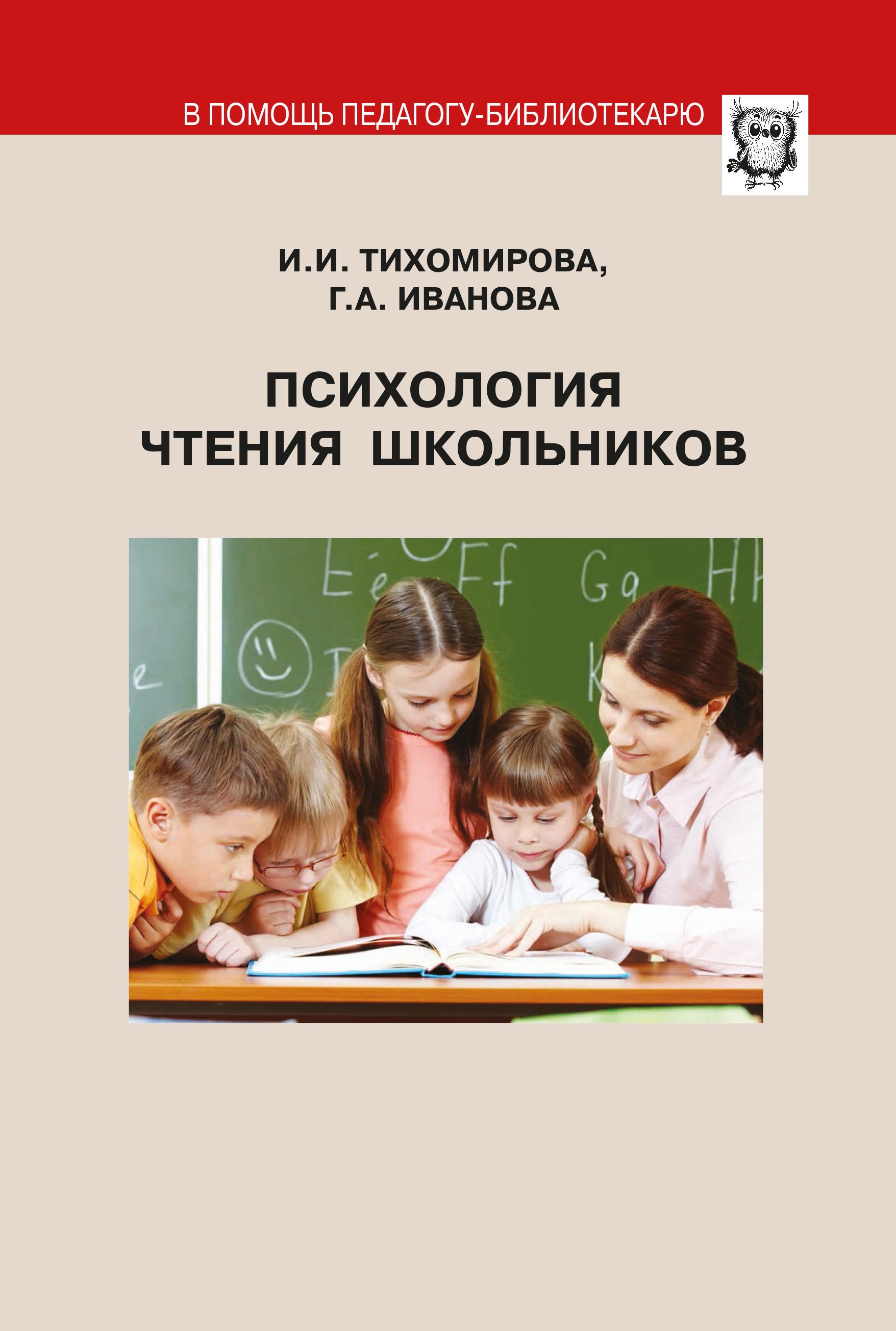 И. И. Тихомирова Психология чтения школьников е кузьмин а поршакова подготовка программы поддержки детского и юношеского чтения