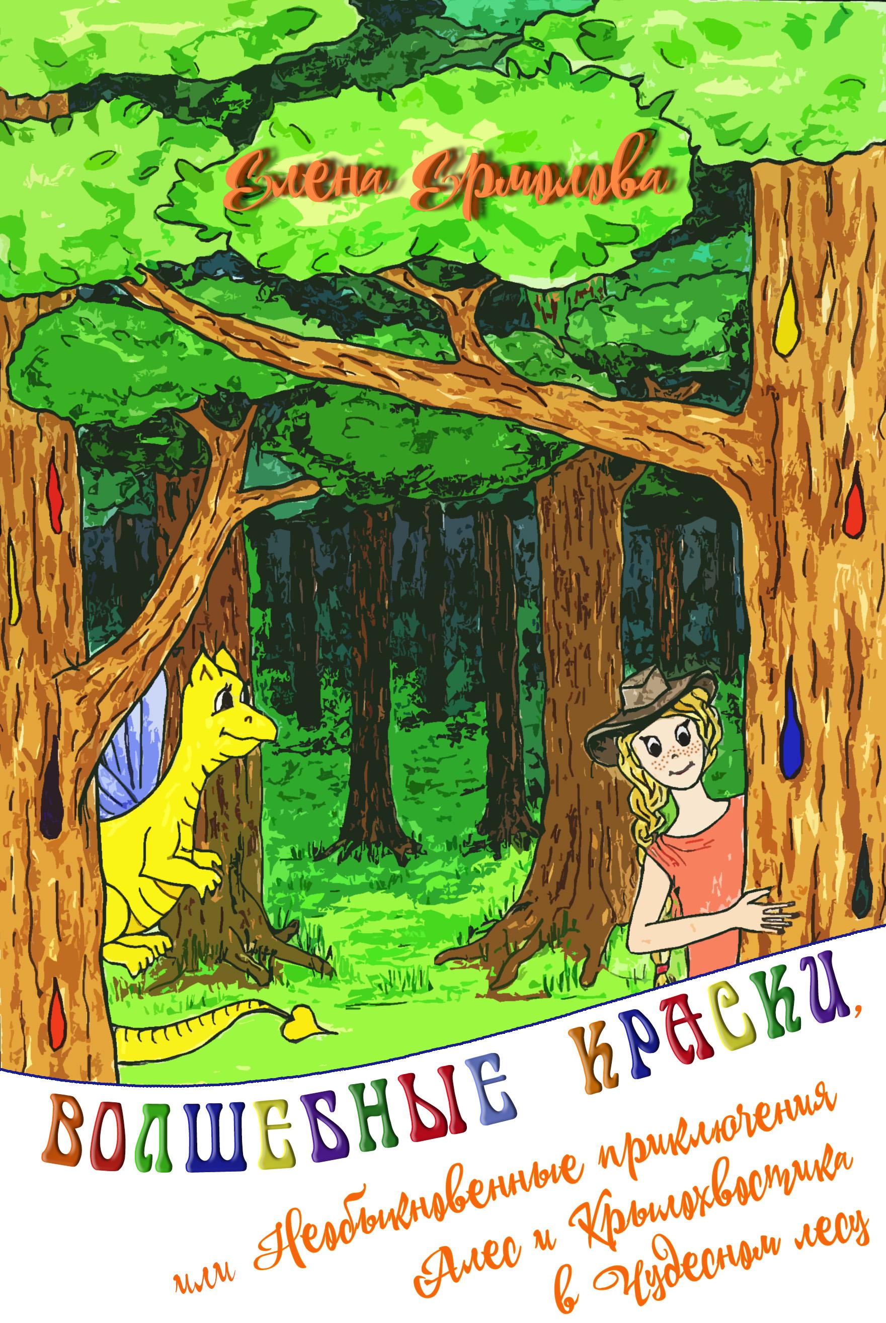 цена на Елена Ермолова Волшебные краски, или Необыкновенные приключения Алес и Крылохвостика в Чудесном лесу