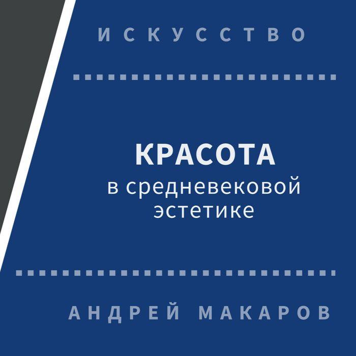 Андрей Макаров Красота в средневековой эстетике андрей макаров сократический диалог в вузовской аудитории