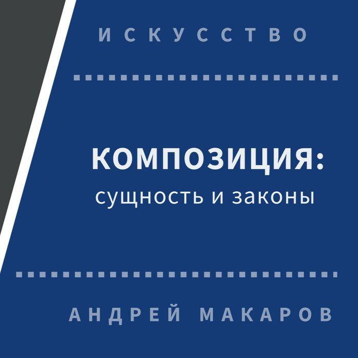 Андрей Макаров Композиция: сущность и законы вторая сущность