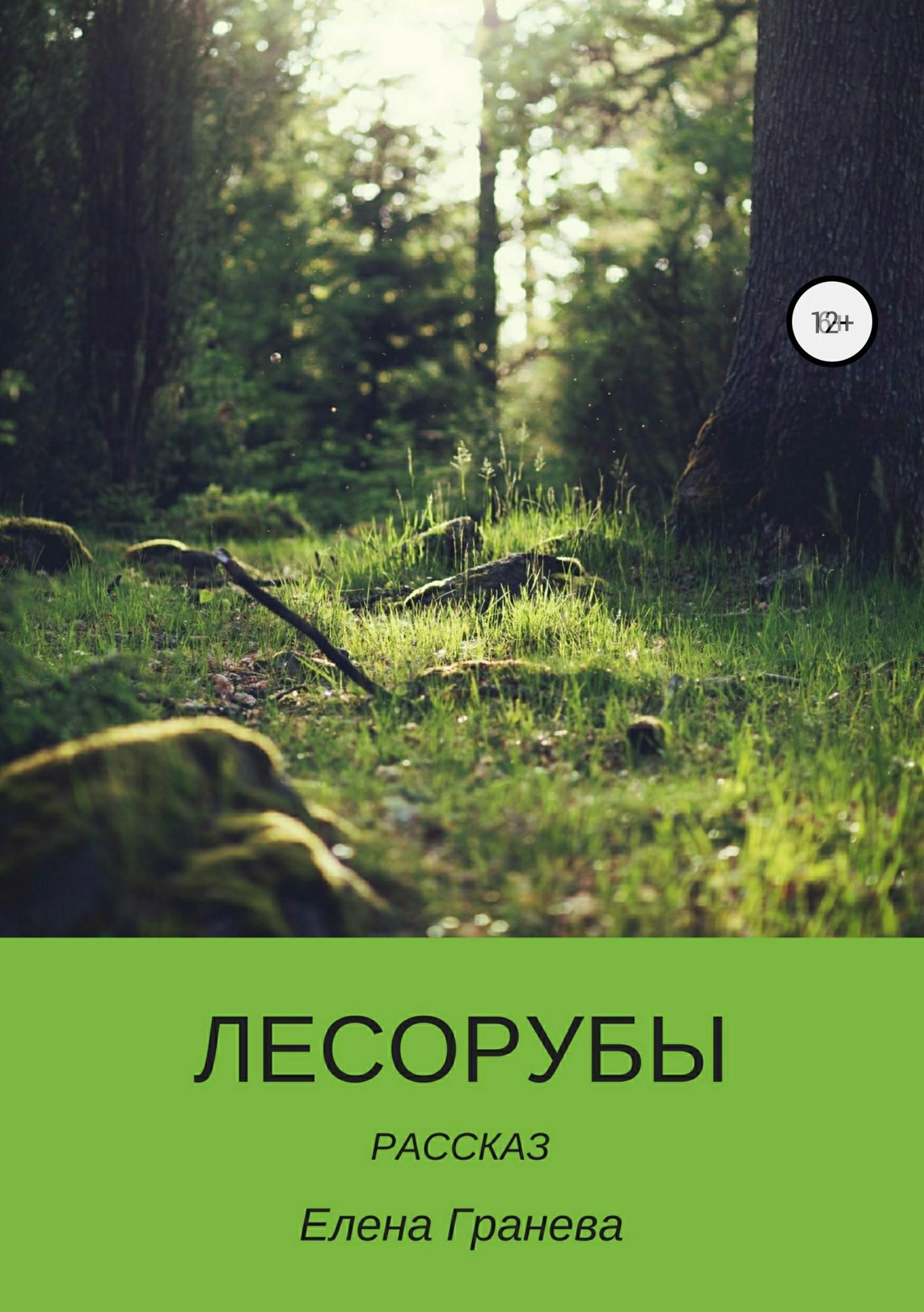 Елена Валентиновна Гранева Лесорубы тарифный план
