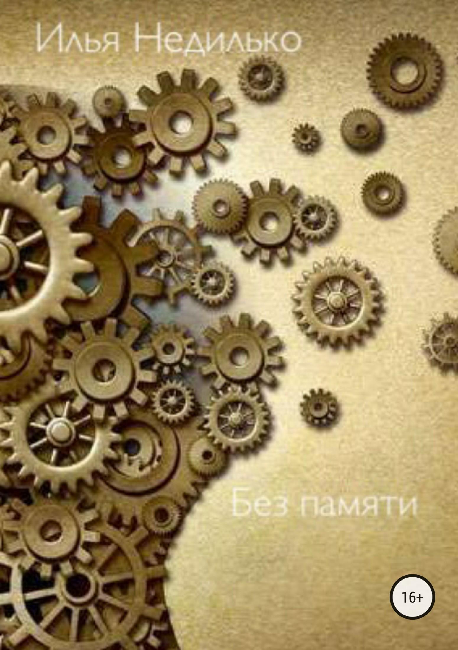 Илья Недилько Без памяти цены