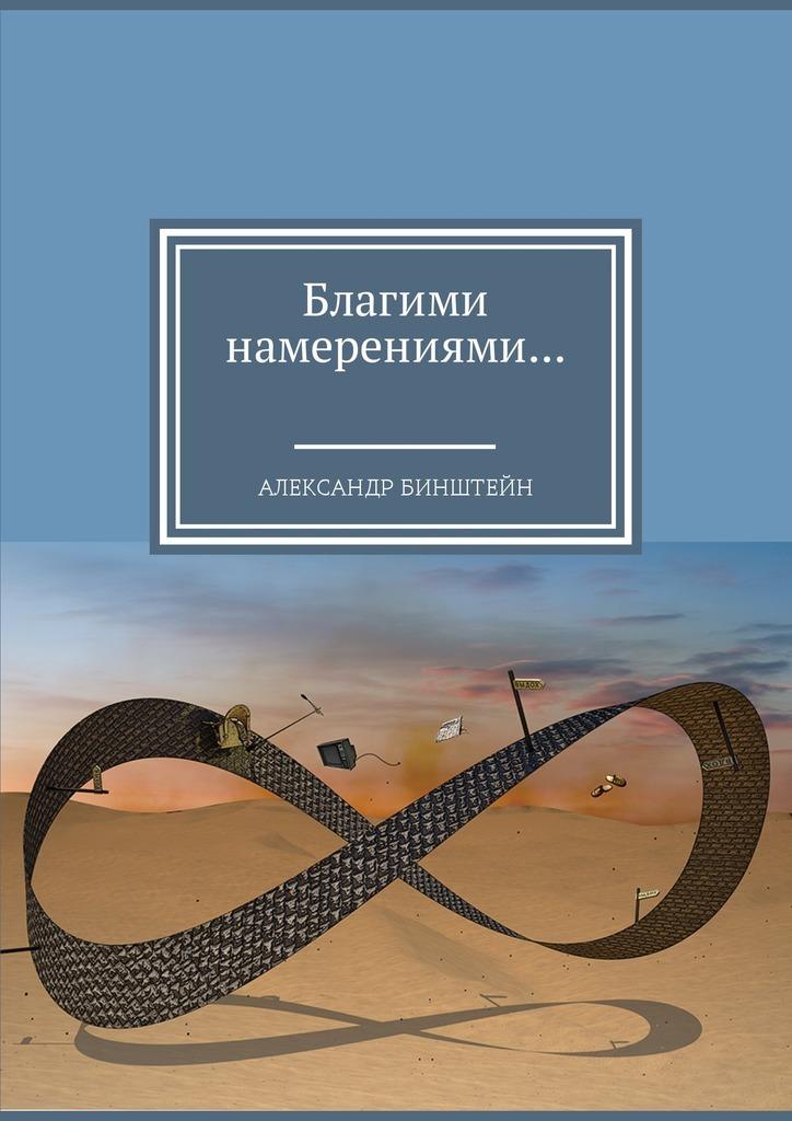 Александр Бинштейн Благими намерениями… замковой а лесной фронт благими намерениями роман