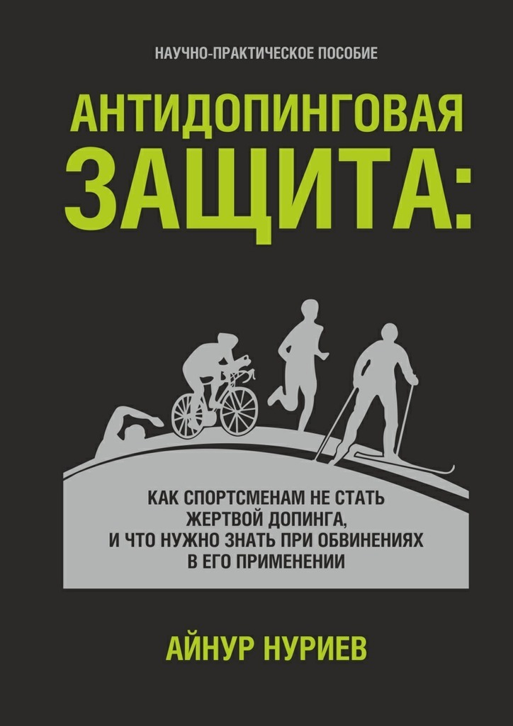Айнур Нуриев Антидопинговая защита. Как спортсменам не стать жертвой допинга, и что нужно знать при обвинениях в его применении