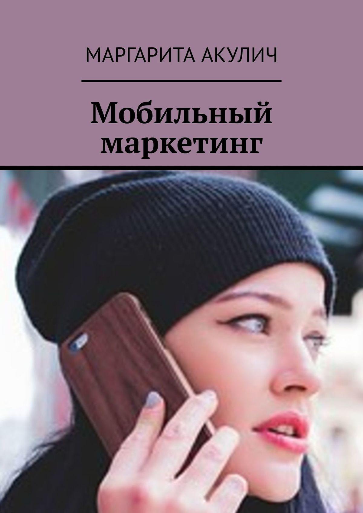 лучшая цена Маргарита Акулич Мобильный маркетинг