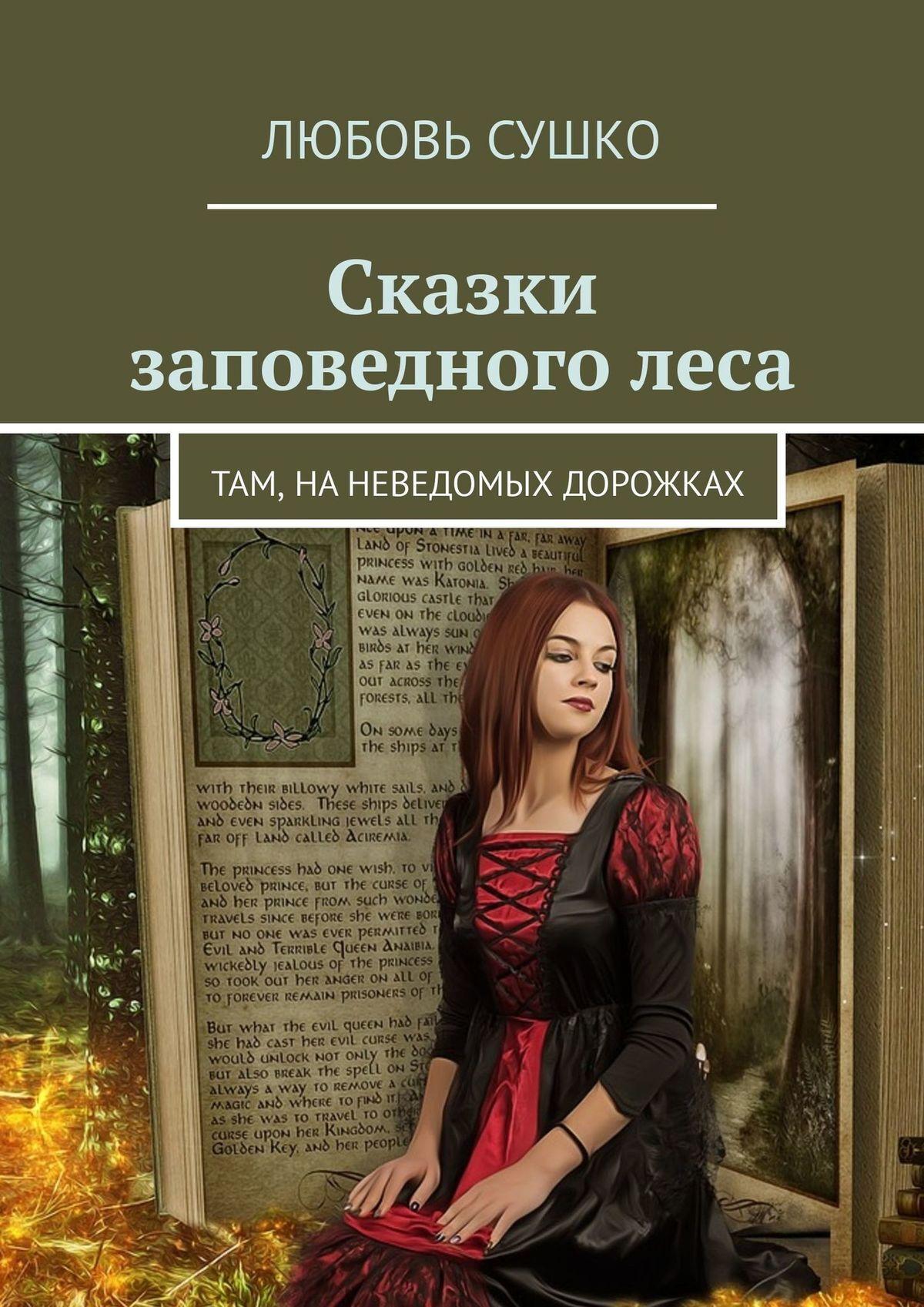 Любовь Сушко Сказки заповедноголеса. Там, наневедомых дорожках цена в Москве и Питере