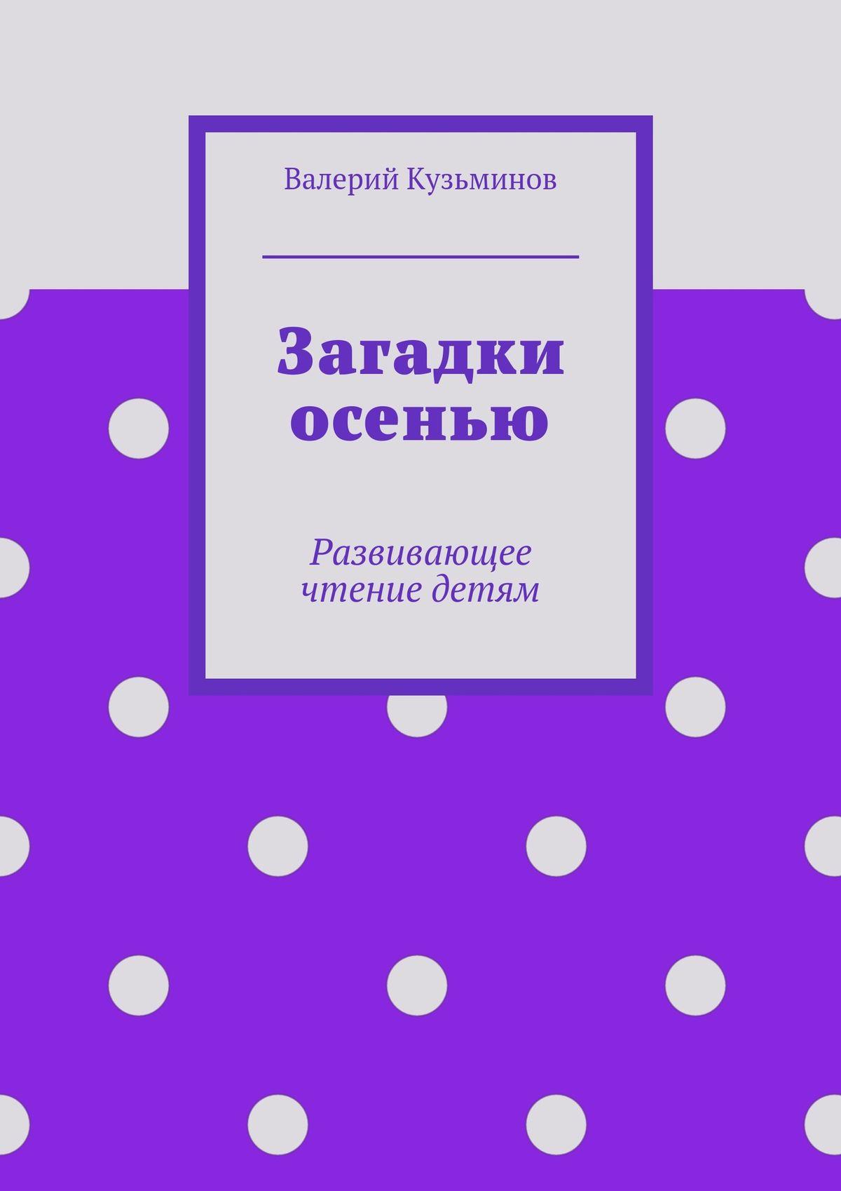 Валерий Кузьминов Загадки осенью валерий кузьминов загадки с