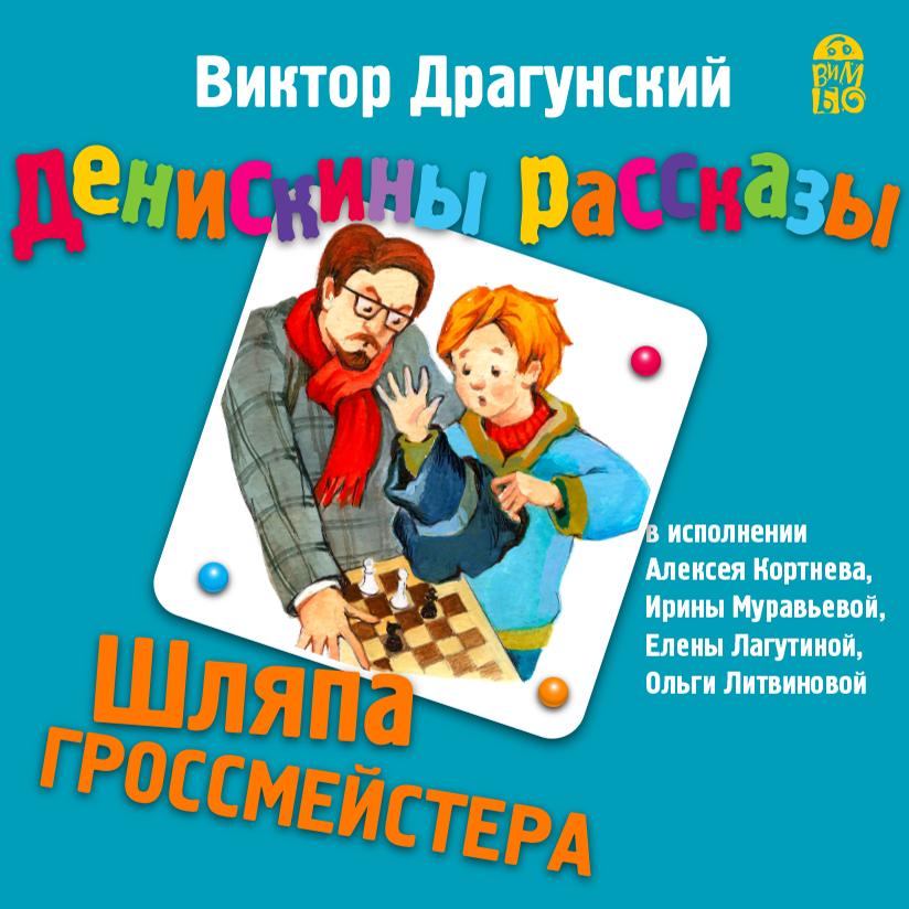 Виктор Драгунский Шляпа гроссмейстера виктор драгунский шляпа гроссмейстера