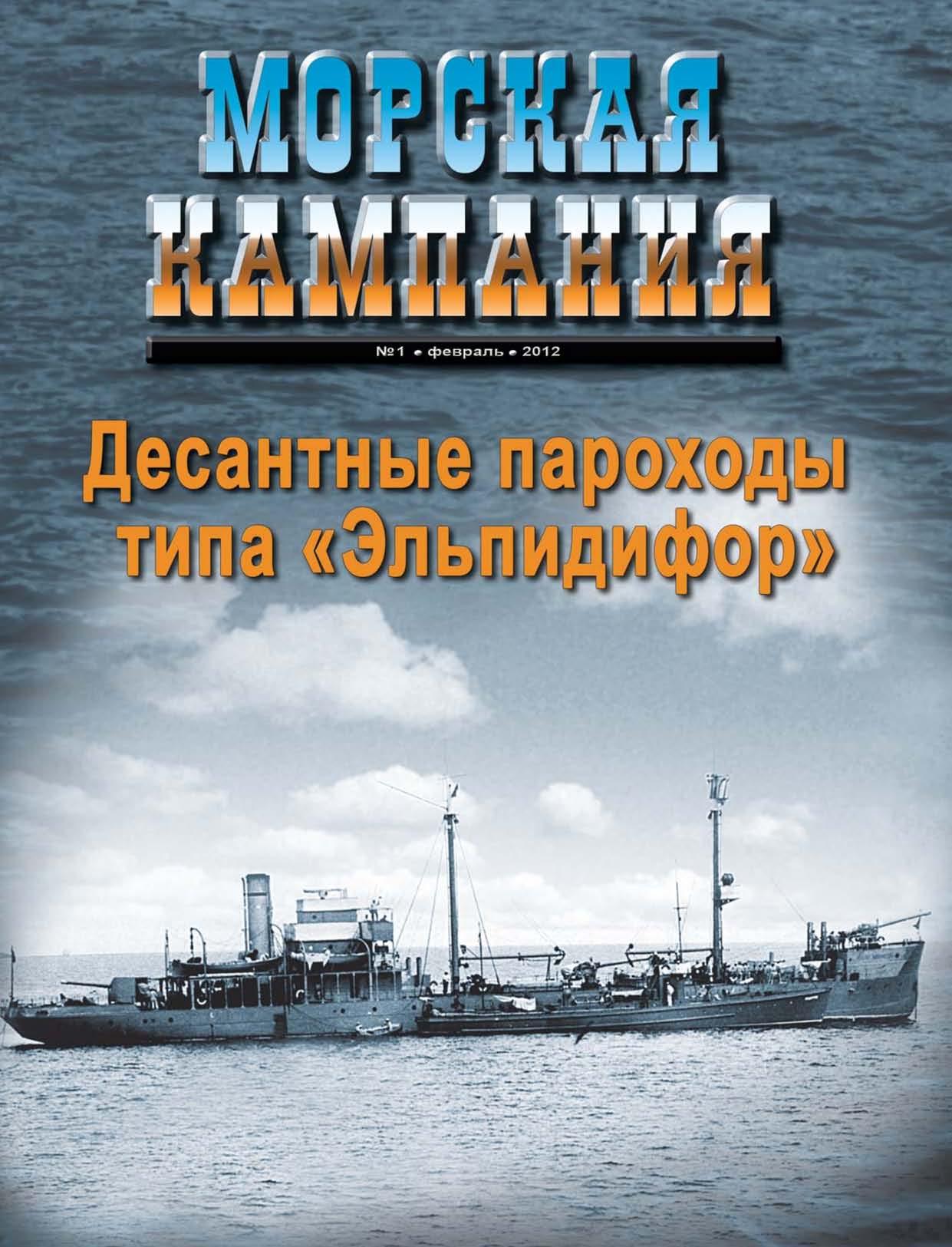 Морская кампания № 01/2012 ( Отсутствует  )