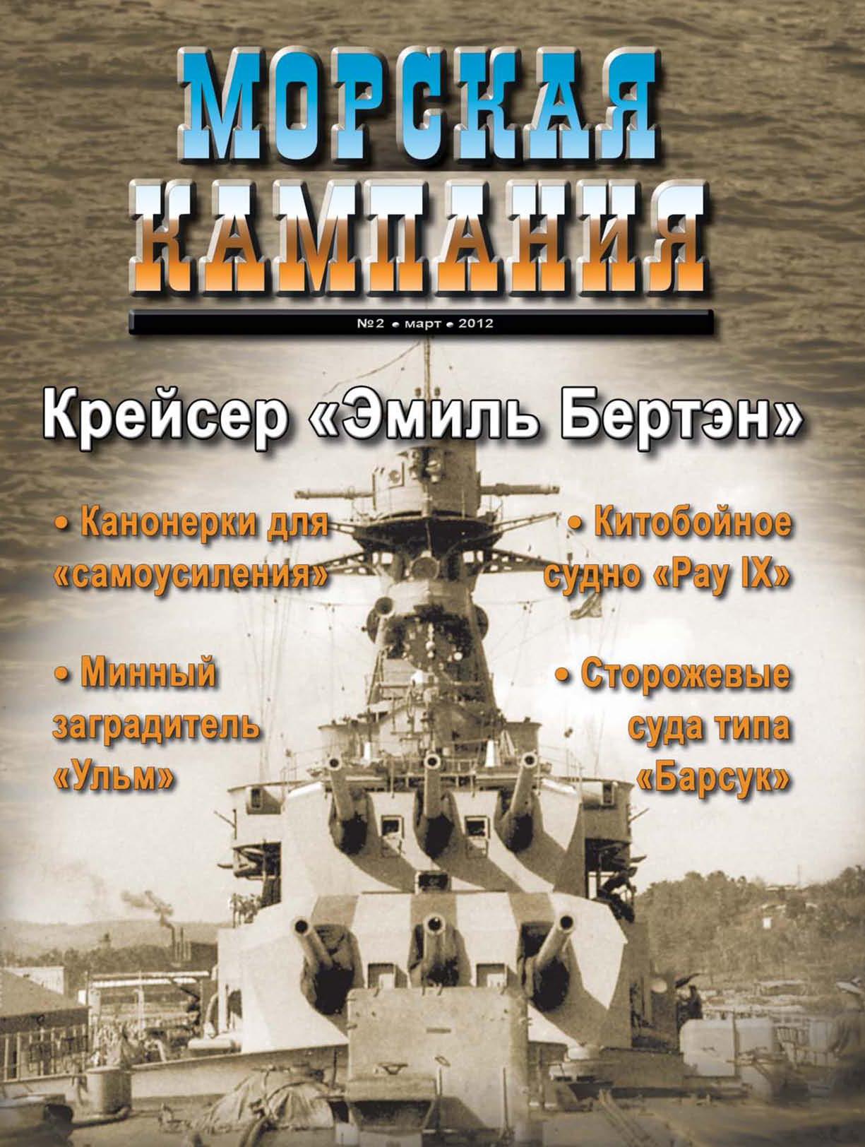 Морская кампания № 02/2012 ( Отсутствует  )