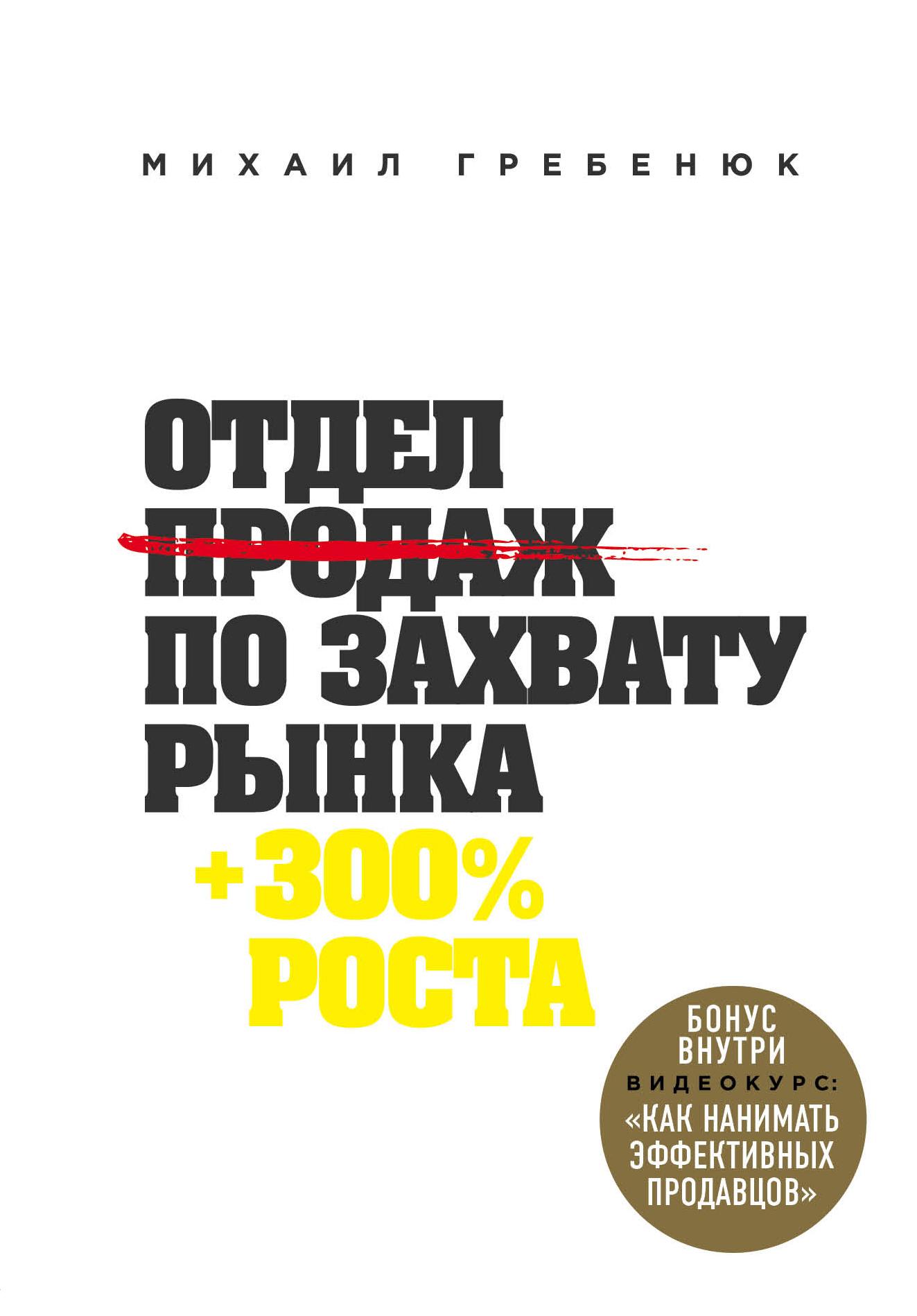 Михаил Гребенюк Отдел продаж по захвату рынка