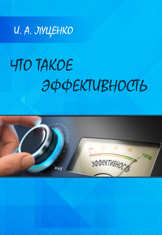 цена на И. А. Луценко Что такое эффективность