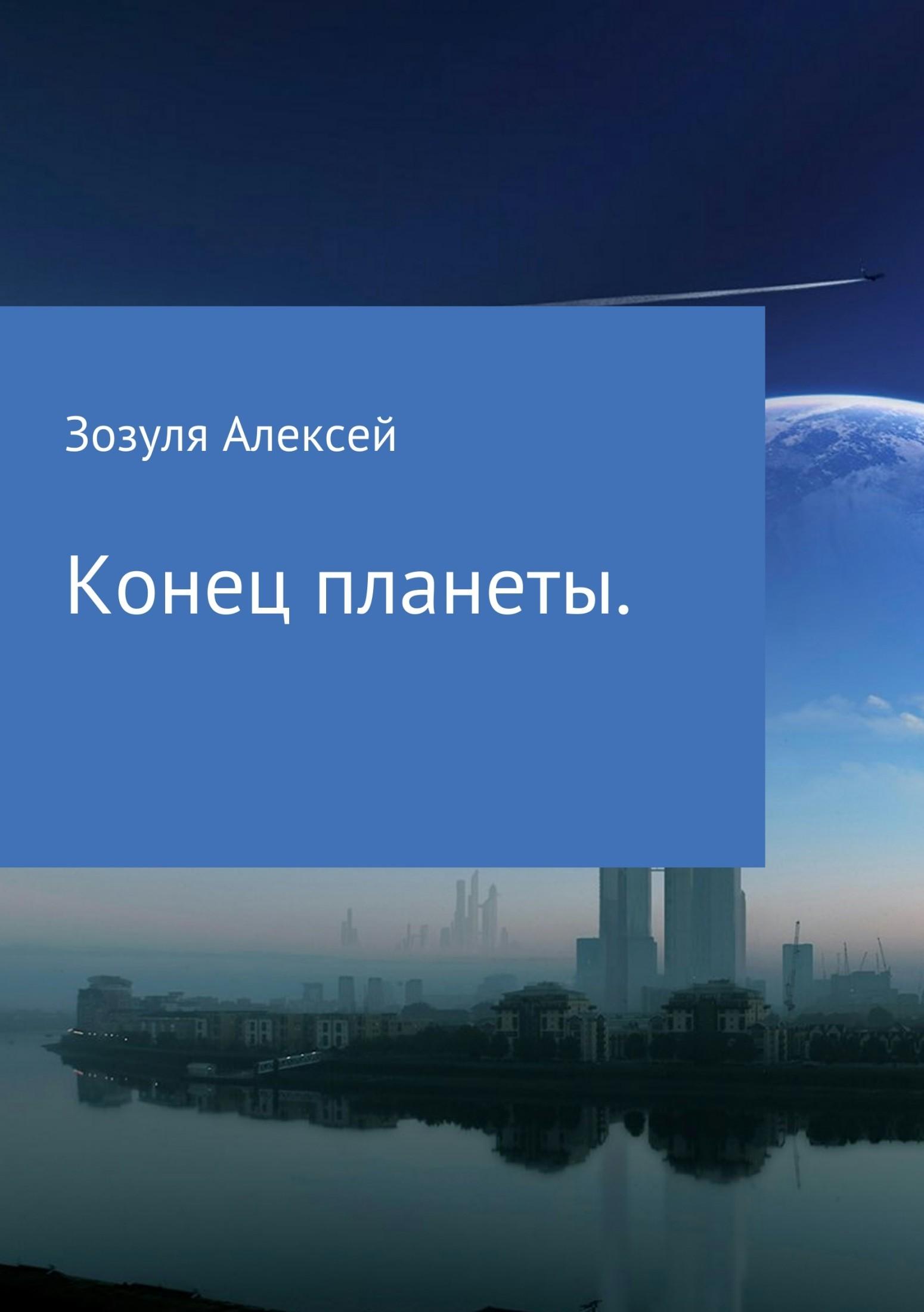 Алексей Юрьевич Зозуля Конец планеты алексей юрьевич зозуля охотник от бога