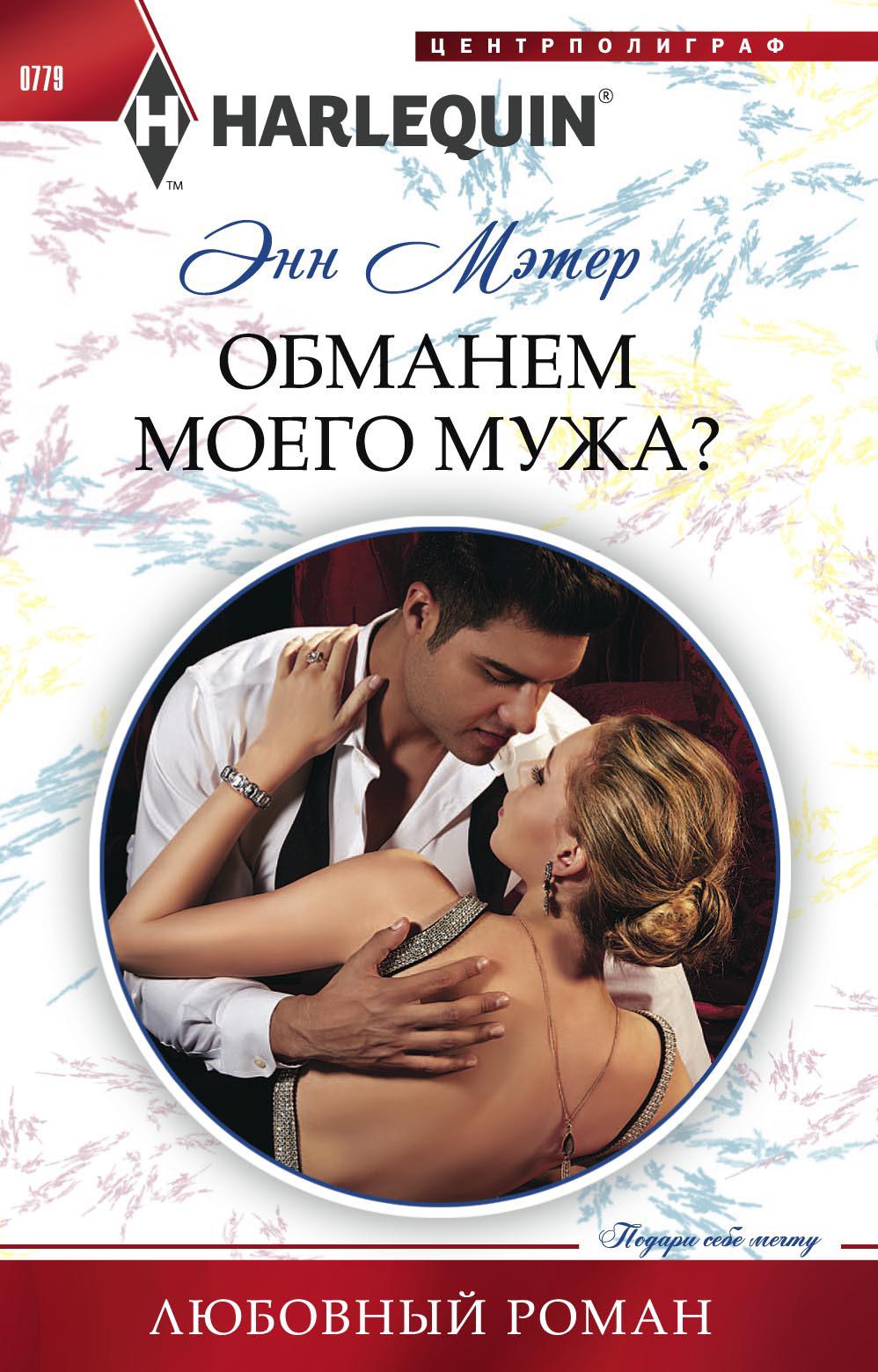 Интересные романы о любви читать онлайн