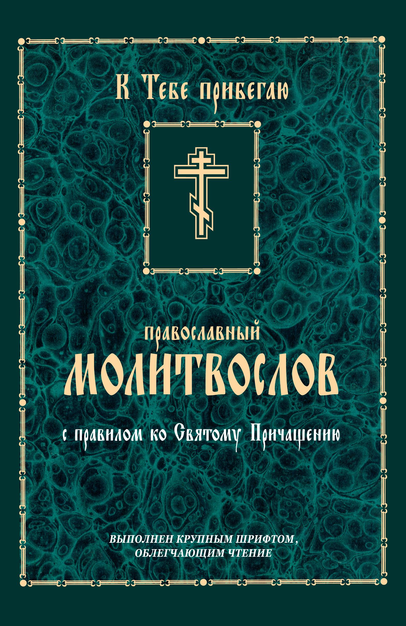 Сборник К тебе прибегаю. Православный молитвослов с правилом ко Святому Причащению цена