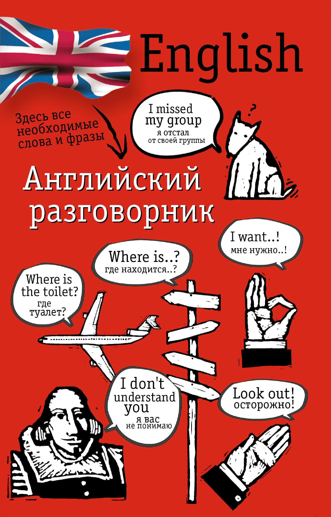 Отсутствует Английский разговорник отсутствует русско американский разговорник russian american english phrasebook