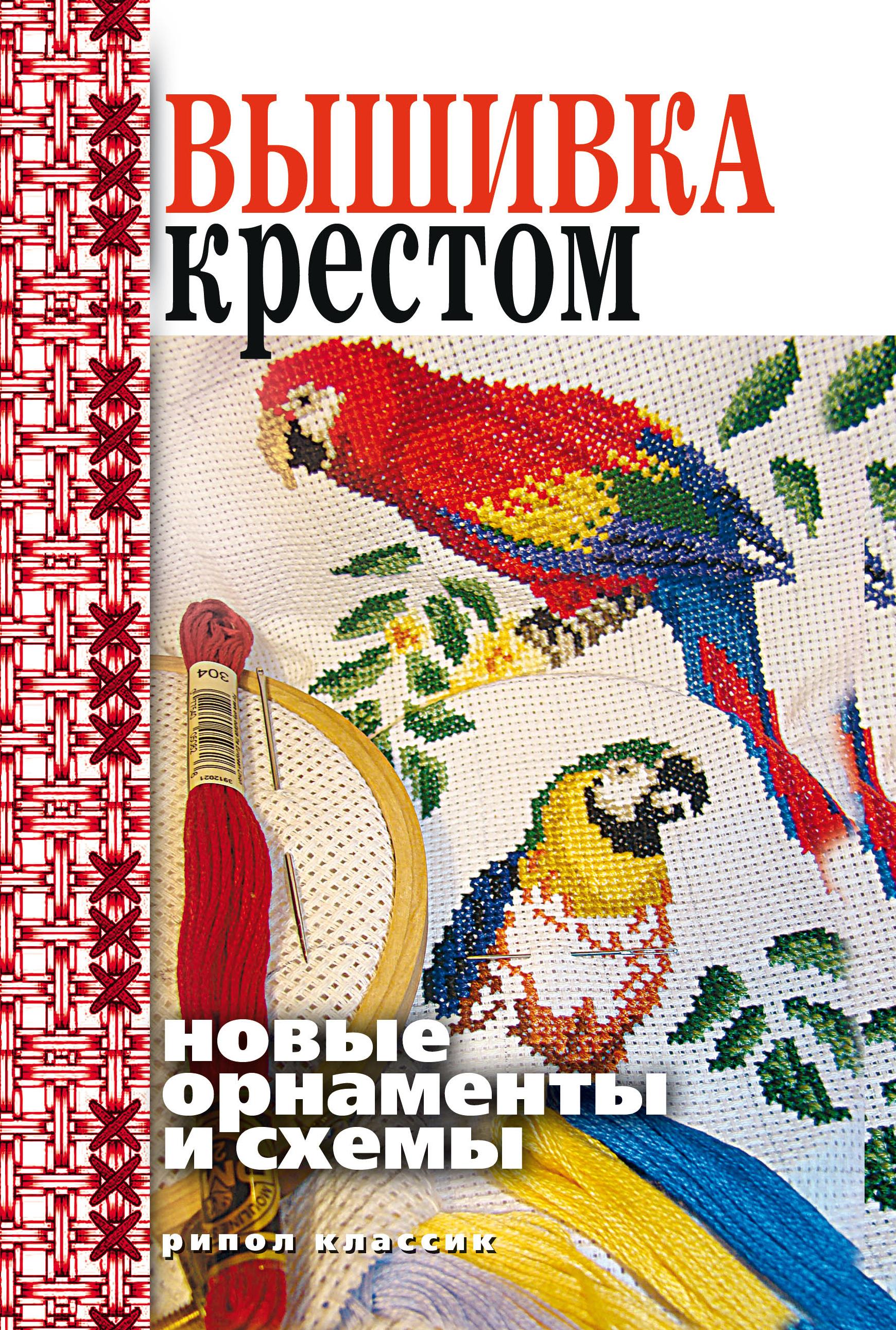 Виктор Зайцев Вышивка крестом. Новые орнаменты и схемы