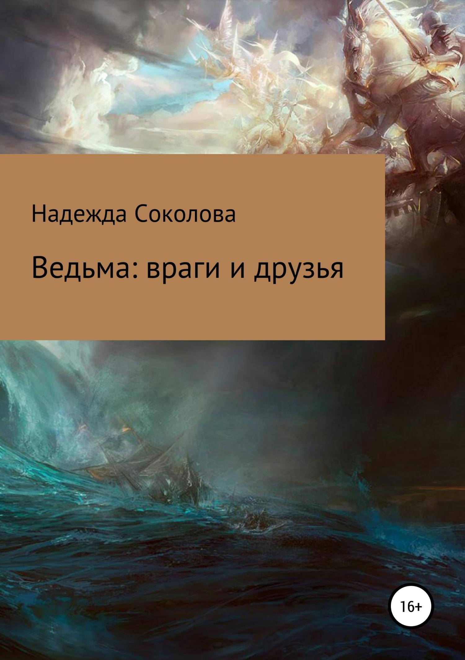 Надежда Игоревна Соколова Ведьма: враги и друзья надежда игоревна соколова ведьма и неприятности