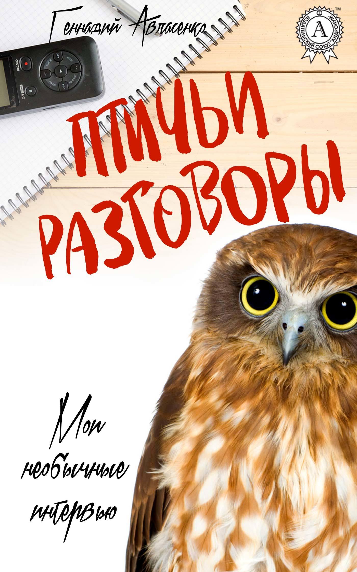 Геннадий Авласенко Птичьи разговоры цены