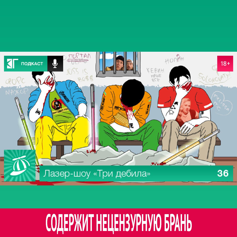 Михаил Судаков Выпуск 36 михаил судаков выпуск 36