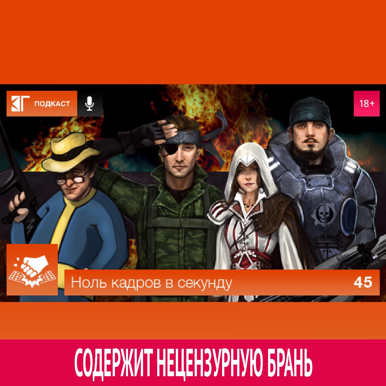 Михаил Судаков Выпуск 45 цены онлайн